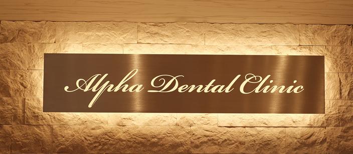 アルファ歯科
