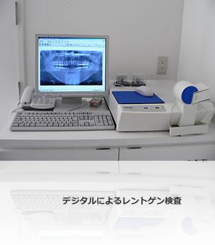 デジタルによるレントゲン検査